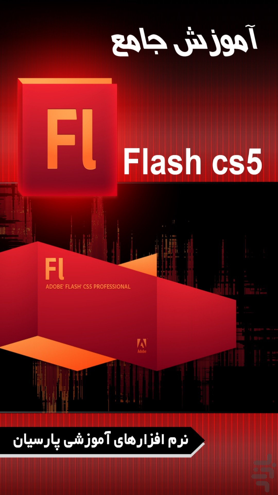 آموزش جامع Adobe Flash (فیلم)