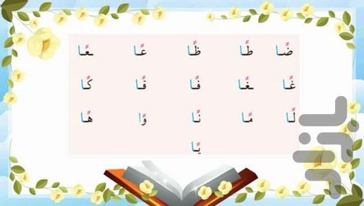 Second grade Quran teaching - Image screenshot of android app