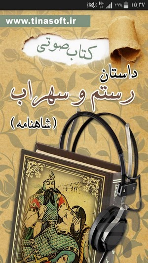 rostam and sohrab audio book for Android - Download | Cafe