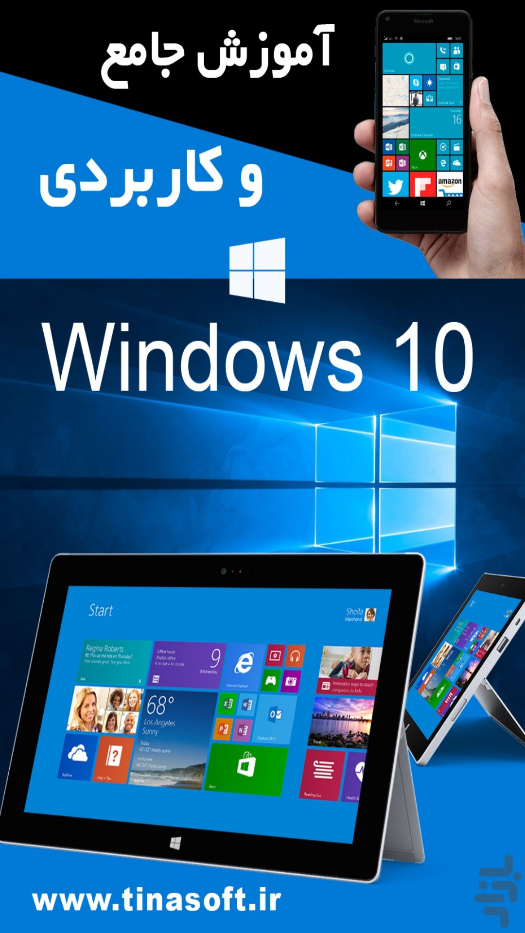 آموزش جامع  Windows 10 (فیلم)