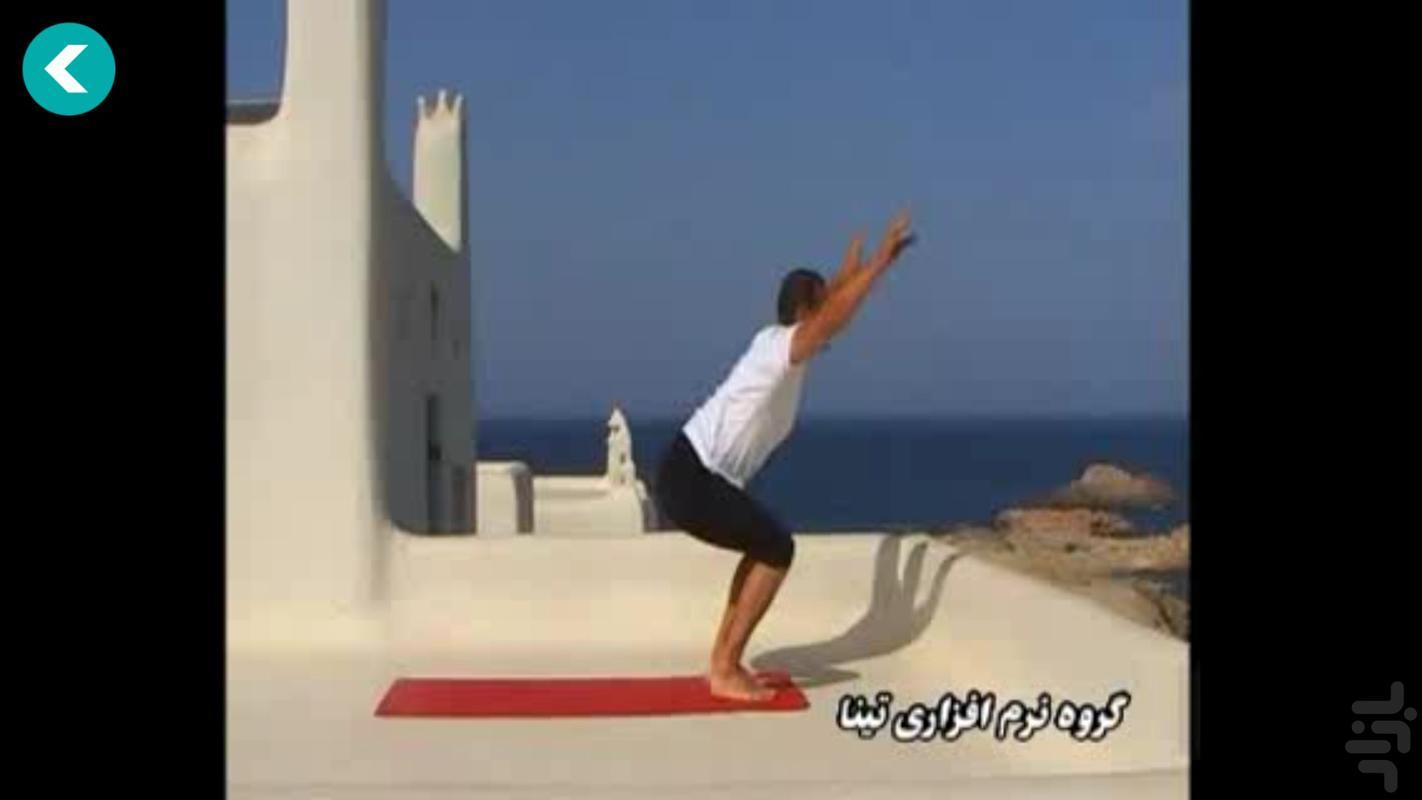 Yoga (upper) - Image screenshot of android app