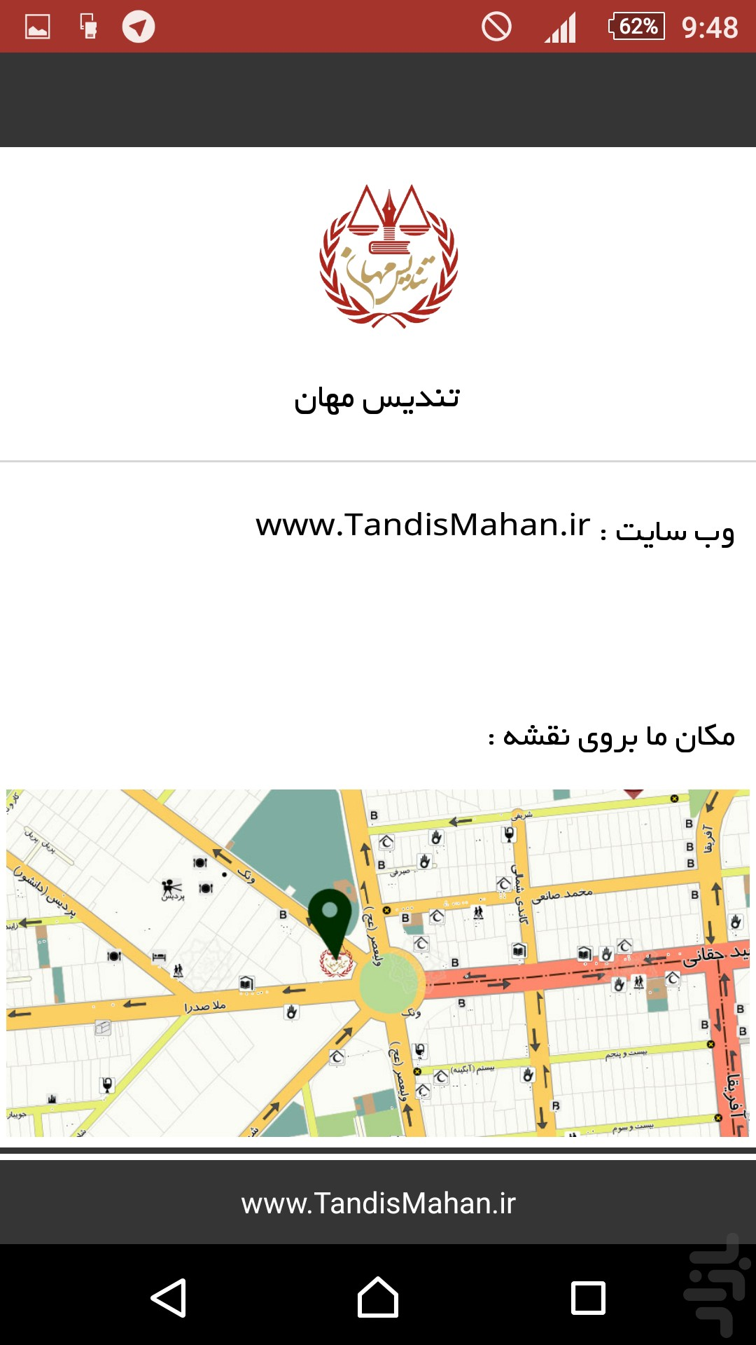 Tandis Mahan screenshot