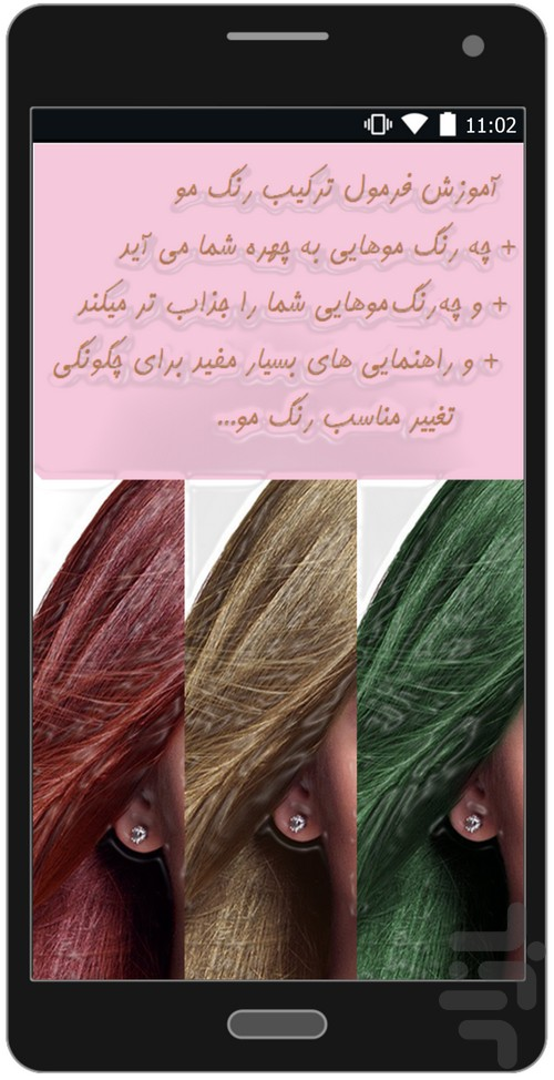 فرمول زغال برای مو آموزش فرمول ترکیب رنگ مو