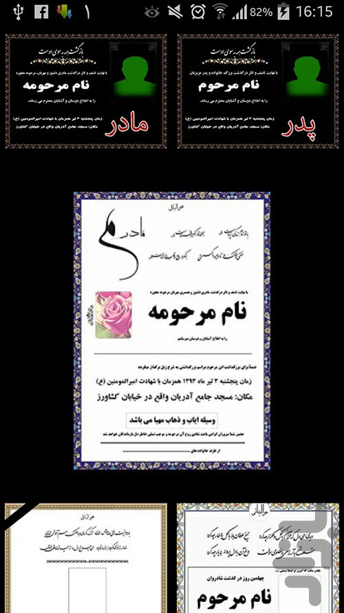 آگهی ترحیم - Download | Install Android Apps | Cafe Bazaarآگهی ترحیم screenshot