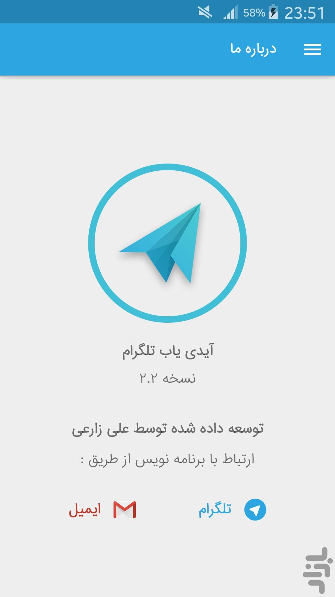 دانلود تلگرام پلاس برای اندروید