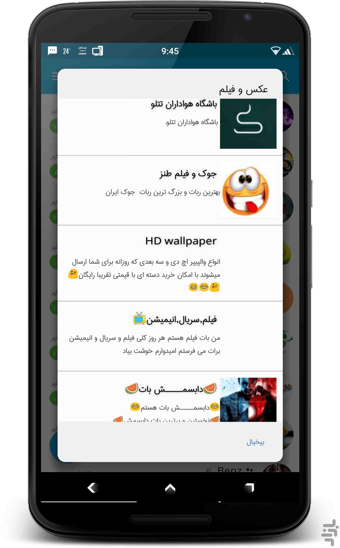 استیکر های فارسی برای تلگرام