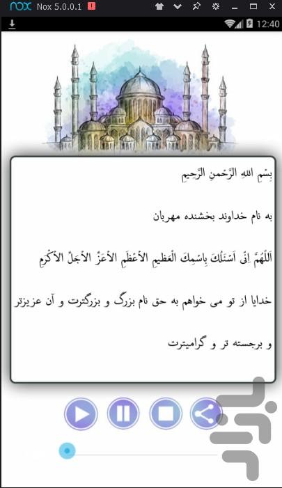 دانلود دعای چهل کلید صوتی دعای ابوجمزه ثمالی( صوتی