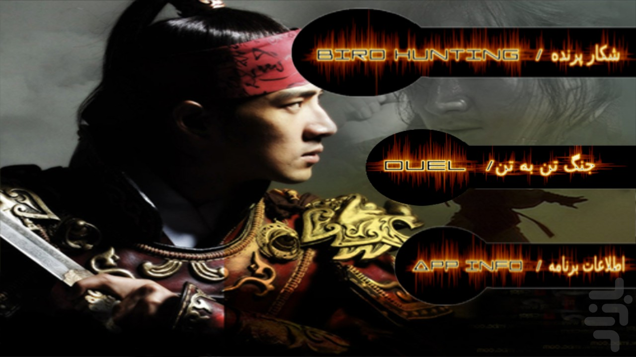 General Jumong Game for Android - Download | Cafe Bazaar