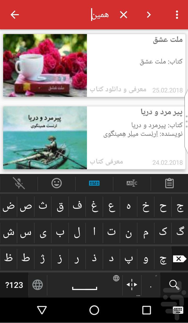 fastbook for Android - Download | Cafe Bazaar