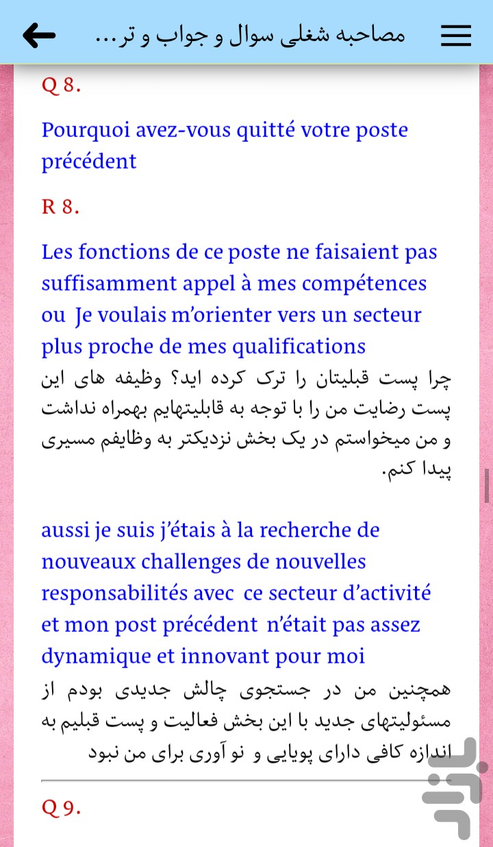 French (Lettre de Motivation)