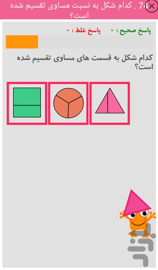 Grade 1 math - Download | Install Android Apps | Cafe Bazaar