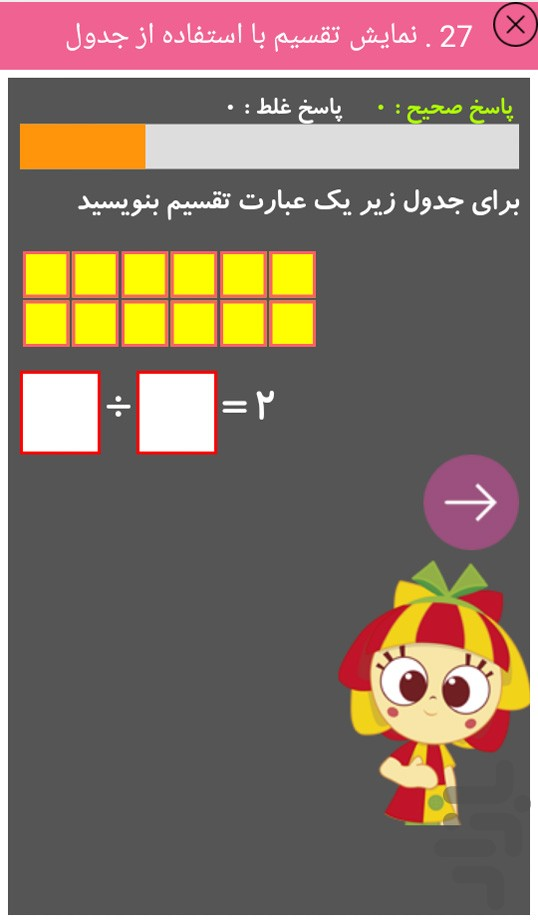 Grade 3 math - Download | Install Android Apps | Cafe Bazaar