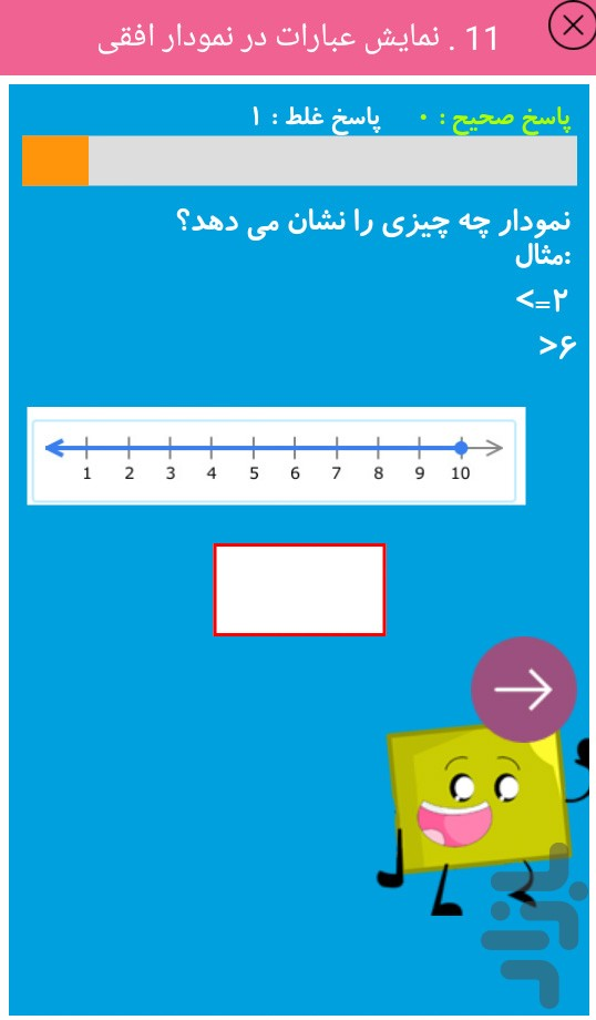 Grade 4 math - Download | Install Android Apps | Cafe Bazaar