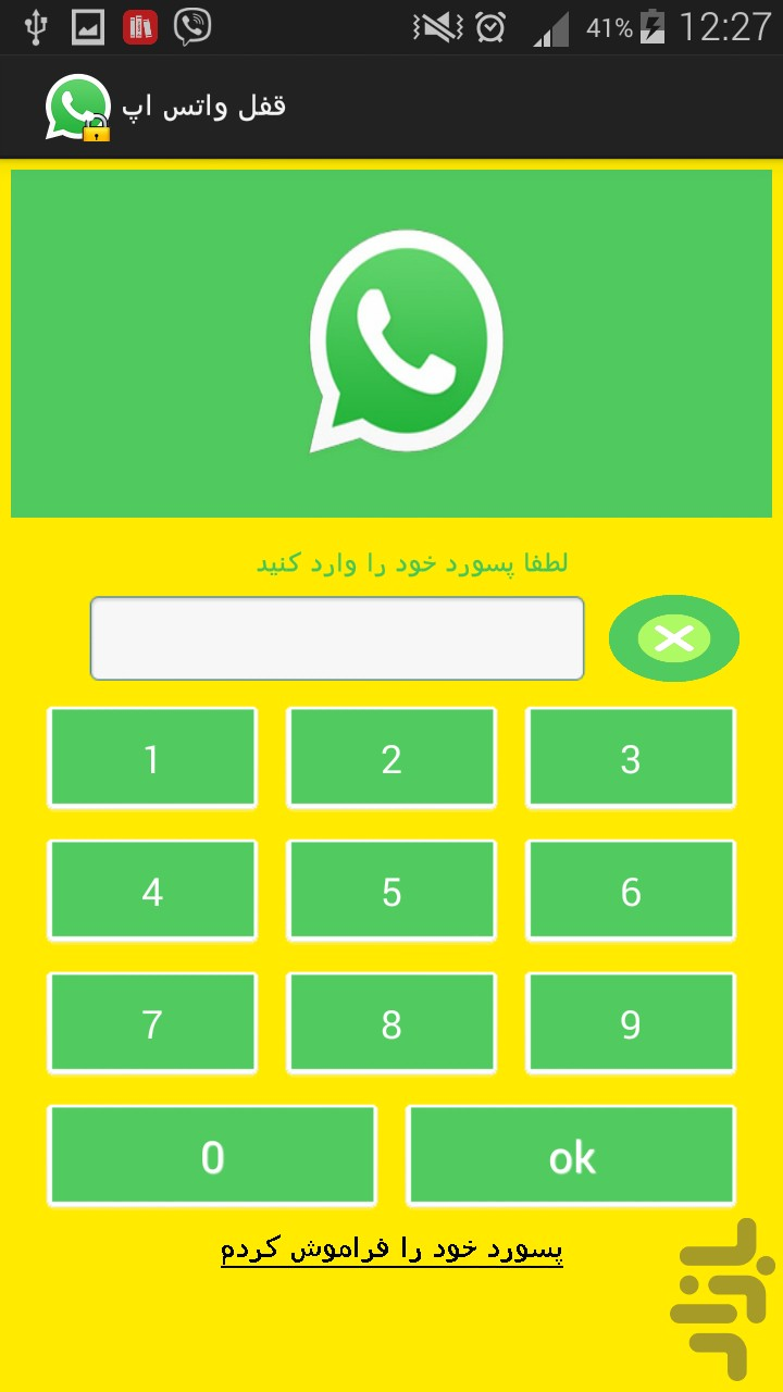 کد شش رقمی واتس اپ Скачать ۰ قفل واتس اپ اورجینال APK 3.1.2 для Андроид - другое скачать бесплатно.