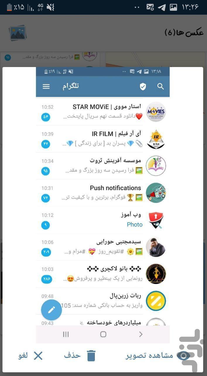 افزایش سرعت نت تلگرام