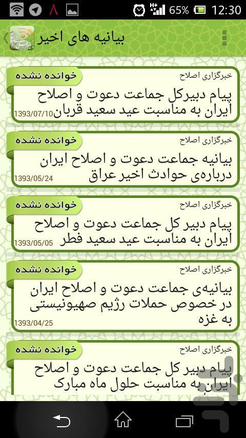 اصلاح وب screenshot