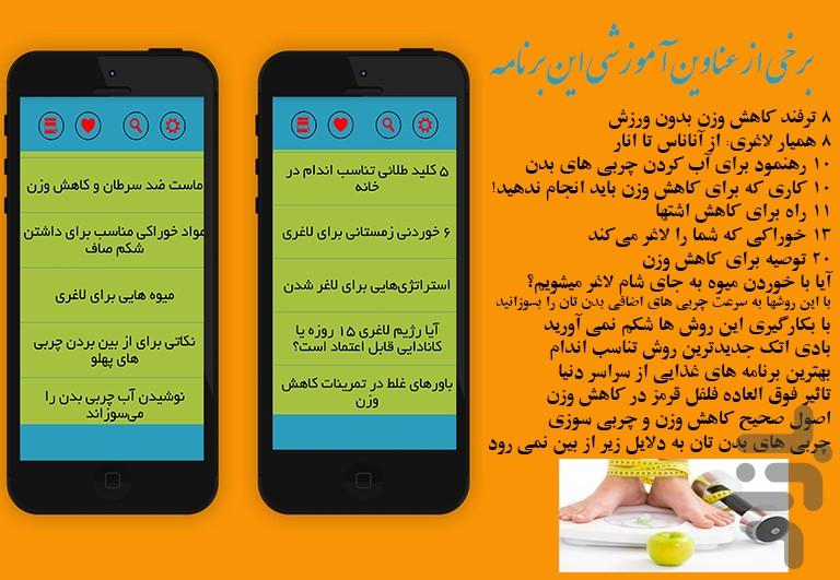 لاغری در 3 روز با لیمو نعناع Скачать 4.5 کیلو لاغری در 3 روز APK 1.0 для Андроид - другое скачать бесплатно.