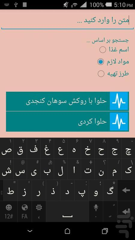 حلوا - Image screenshot of android app
