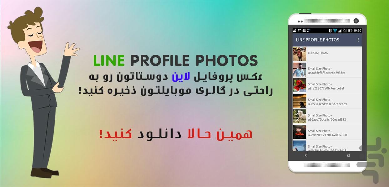 ذخیره عکس پروفایل لاین