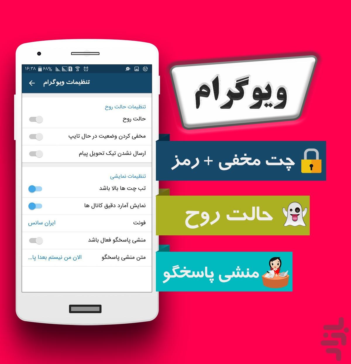 دانلود تلگرام فارسی اندروید2 2 ViewGram