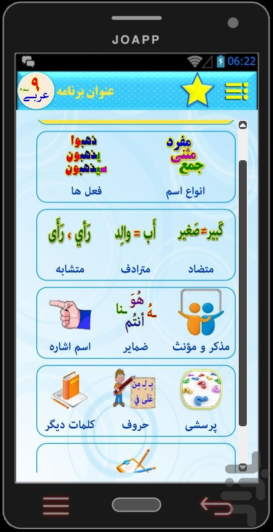عربی نهم screenshot