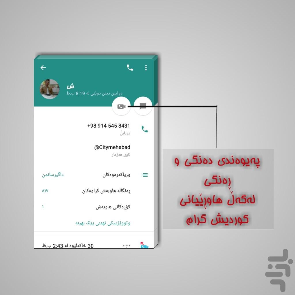 Kurdishgram