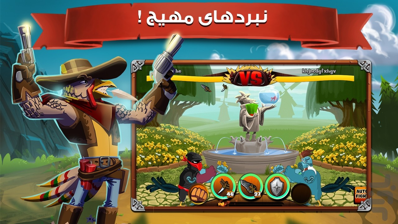 خروس جنگی screenshot