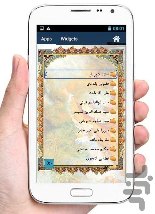دیوانلار-مجموعه کامل شعر ترکی آذری screenshot