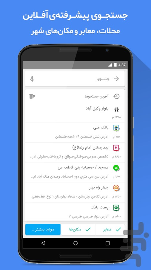 Worksheet. Mashhad Map  Download  Install Android Apps  Cafe Bazaar
