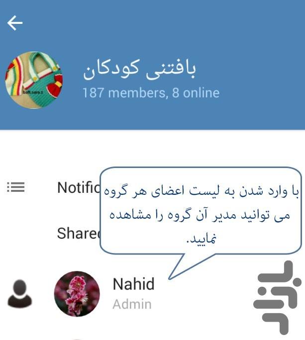 تلگرام فارسی حالت روح