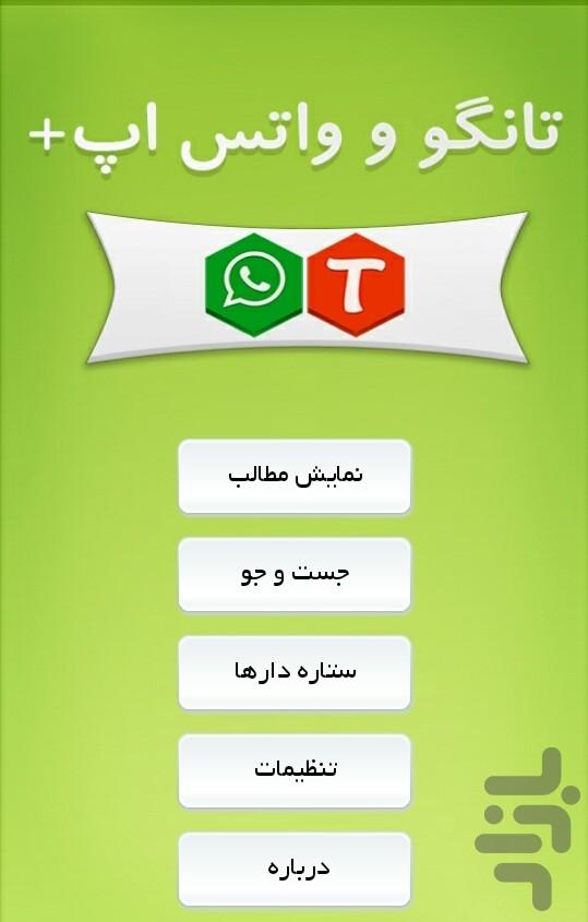 کد شش رقمی واتس اپ تانگو و واتس اپ
