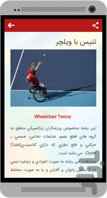 sport for people of disabled