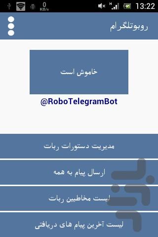 ربات تلگرام ربات ساز