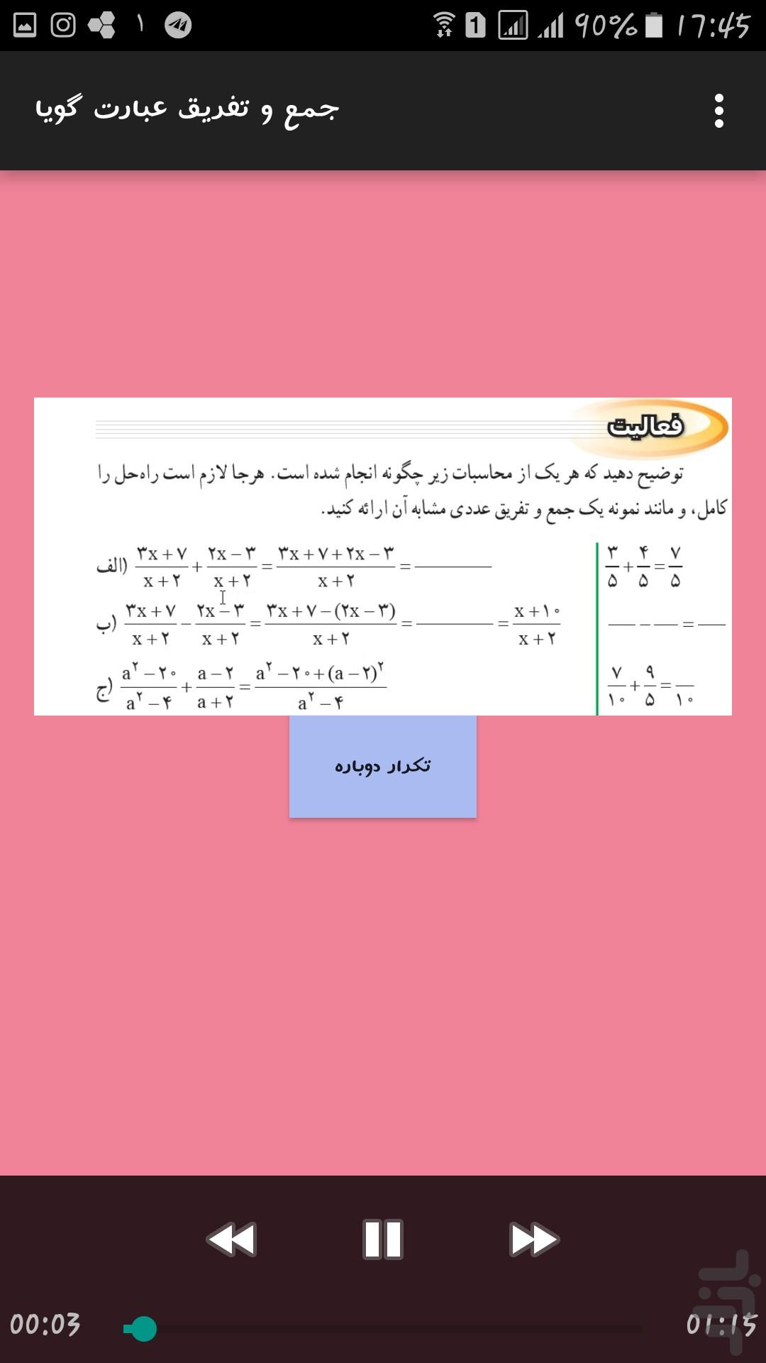 گروه تلگرام ریاضی نهم دبستان هفده شهریور بادرود(اولین دبستان هوشمند بادرود