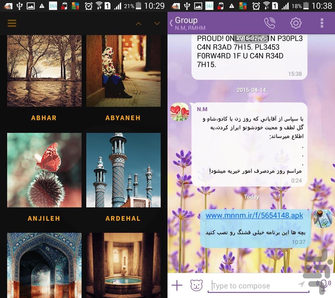 معجزه ارسال فایل screenshot