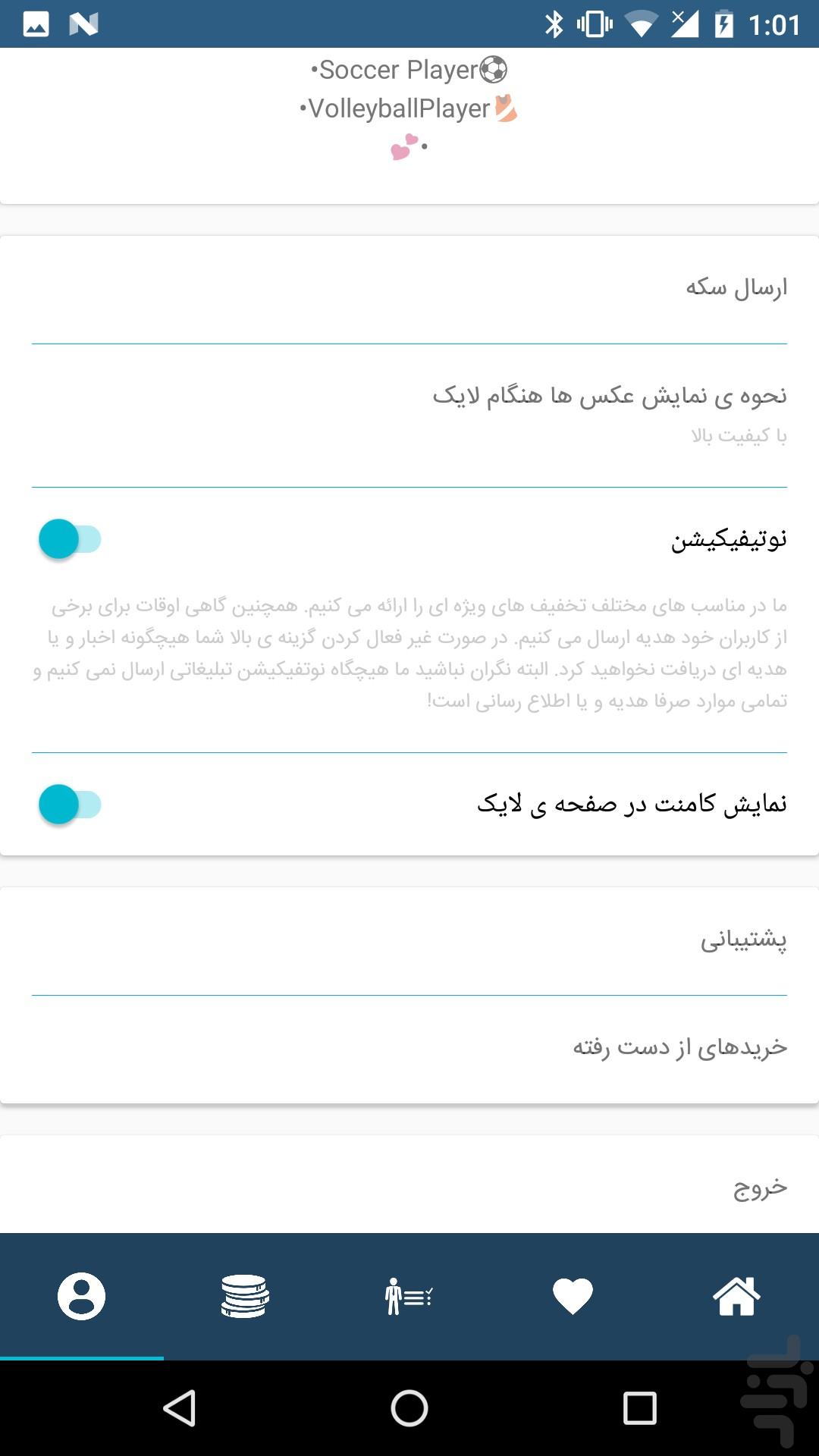 لایکستان ( لایک بگیر ) screenshot