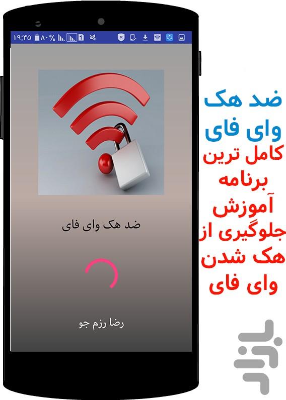 دانلودهکروای فای Скачать آنتی هک کردن وای فای APK 3.0 для Андроид - другое скачать бесплатно.
