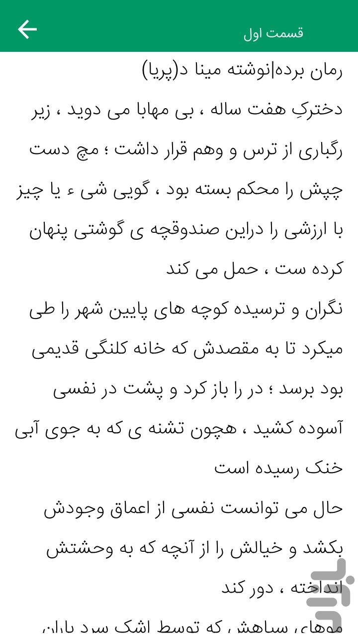 roman hamkhooneh