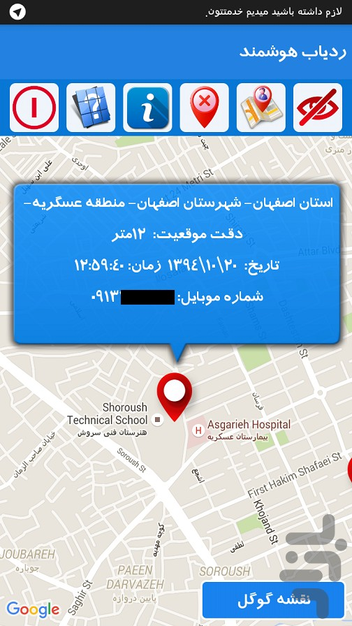 iMobileTracker
