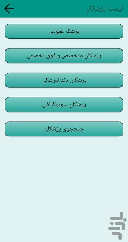 baghiatallah clinic qom - Image screenshot of android app