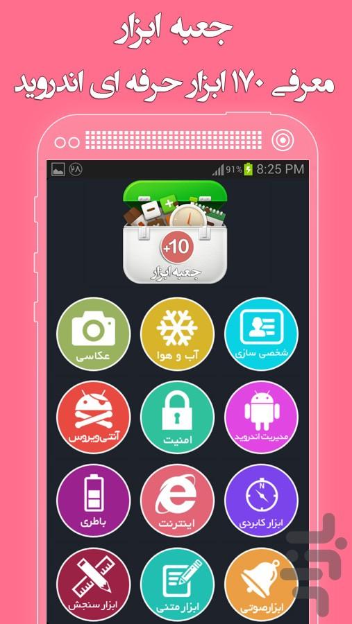 اندروید+10(ده برنامه کاربردی) screenshot