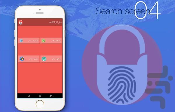 قفل گشایی گوشی های اندرویدی با اثر انگشت ممکن شد!   دانلود