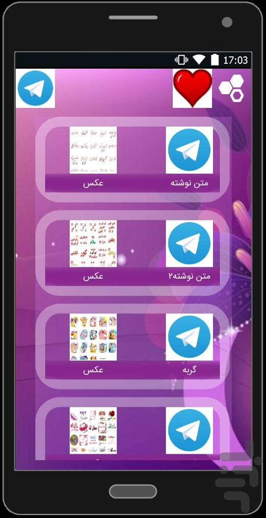 استیکر فارسی تلگرام اندروید