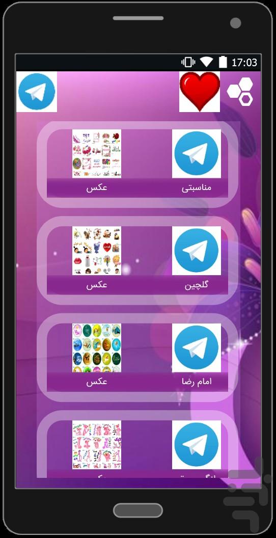 استیکر فارسی برای تلگرام