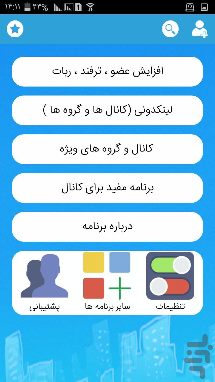 گروه تلگرام کاشانی ها تلرام (گروه ها و کانالهای تلگرام) - دانلود   نصب برنامه ...