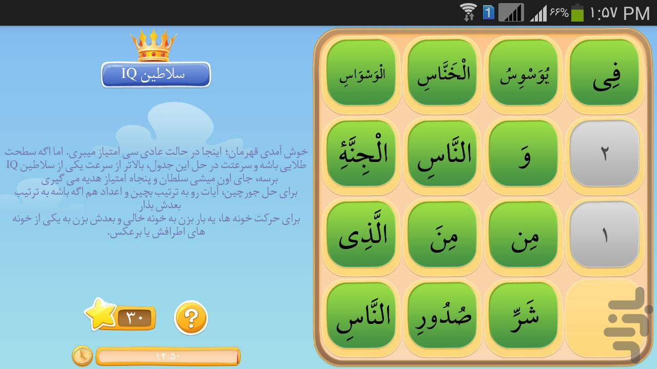 Memorisation of the Quran - Download | Install Android