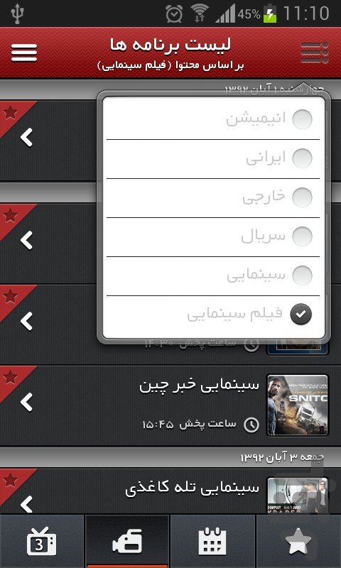 چی‌داره screenshot