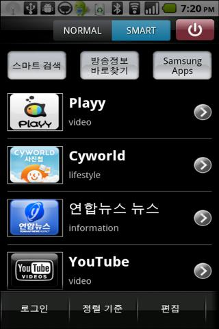 Samsung Remote for Android - Download | Cafe Bazaar