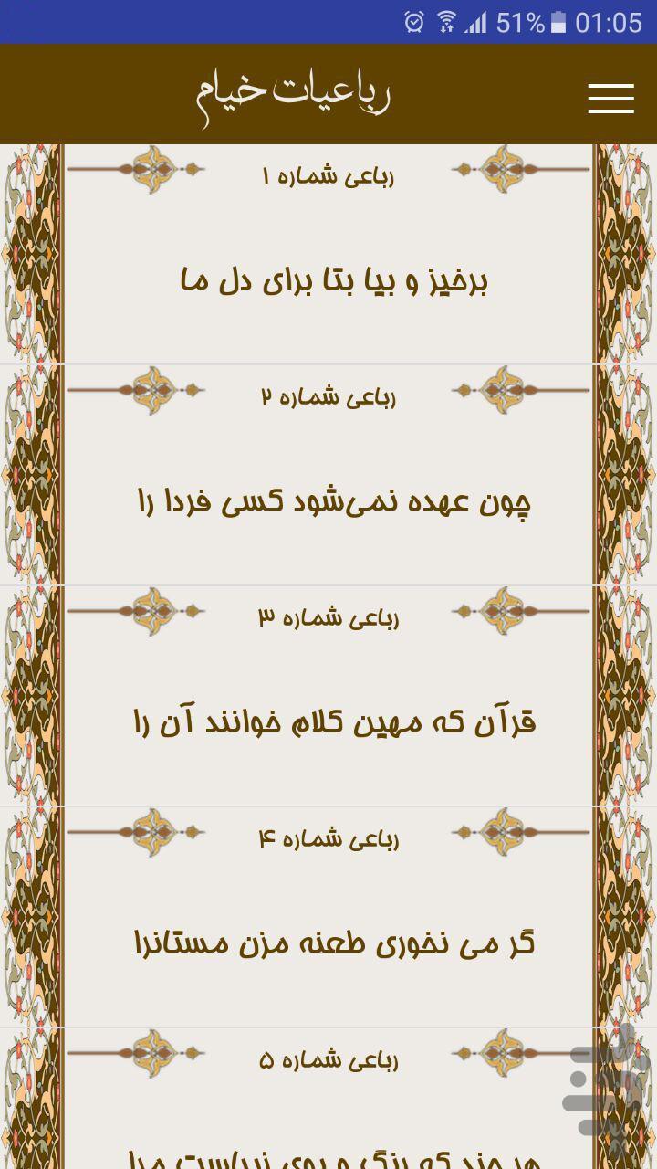 دانلود آلبوم احمد شاملو 9