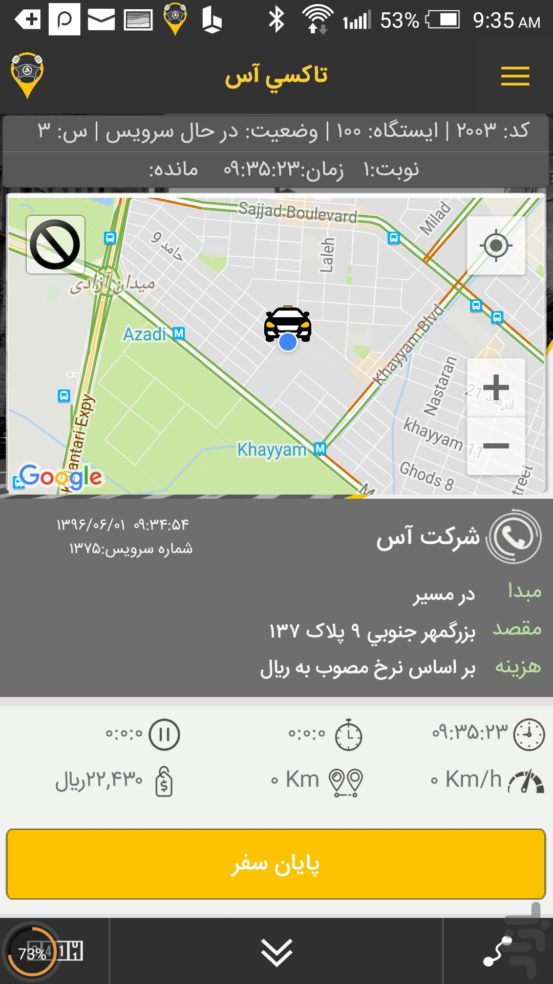 AAC(Taxi_DriverApp)